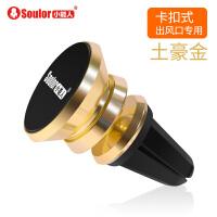 Soulor小能人通用全车型车载磁力手机支架 豪华版出风口手机磁吸支架 金属质感