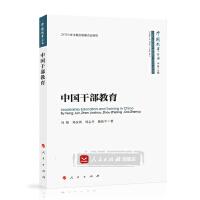 【人民出版社】中国干部教育