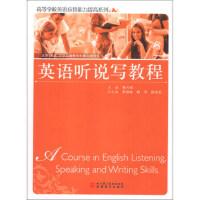 【正版二手书9成新左右】英语听说写教程/英语应用能力提高系列(附 修月祯 北京第二外国语学院,旅游教育出版社