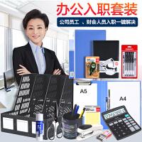 得力9667新入职人员办公文具套装14件桌面办公用品组合笔筒文件架文件夹笔记本子固体胶多层资料册