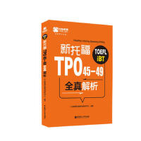 全新正版图书 新托福TPO45-49全真解析 小站教育托福考试研究中心 华东理工大学出版社 9787562854470