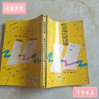 【二手旧书85成新】欧美现代派诗集 /冬淼编 中国青年出版社