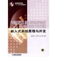 嵌入式系统原理与开发
