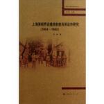 上海英租界巡捕房制度及其运作研究(1854-1863 )