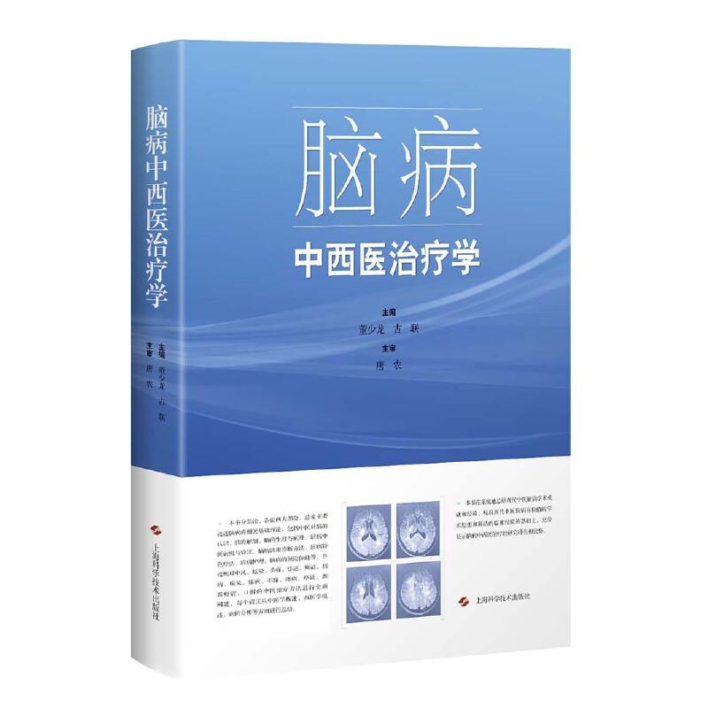 脑病中西医治疗学(中医脑病学研究之大成者)