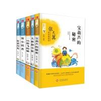 百年文学 (小读者+宝葫芦+大林+想飞的猫+野猪囚犯)全5册