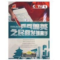 原装正版 DVD乒乓精英之民间发球高手