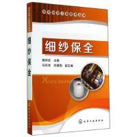 细纱保全/现代纺织工程技术丛书