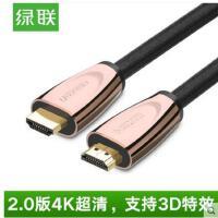 绿联 hdmi线高清线2.0版3D电脑电视连接数据线转换线1.5/6/7/10米