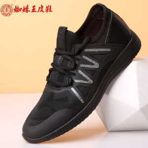蜘蛛王男鞋2017冬季新款休闲皮鞋男真皮时尚运动休闲男鞋低帮鞋子