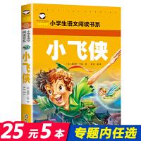 [任选8本40元]小飞侠儿童彩图注音版 小学生低年级课外阅读读物