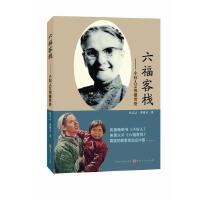 【二手旧书9成新】六福客栈张石山,谭曙方山西人民出版社发行部9787203091967