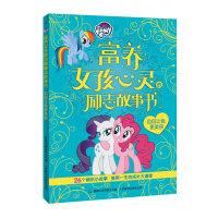 小马宝莉富养女孩心灵的励志故事书:自信让我更美丽