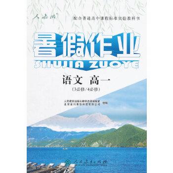 暑假作业 语文 高一(3必修/4必修)