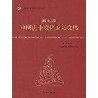 唐卡艺术系列丛书――2015北京・中国唐卡文化论坛文集