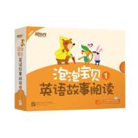 泡泡宝贝英语故事阅读1(全11册 点读书)新东方童书