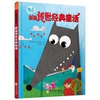 海马典藏书系:新编传世经典童话
