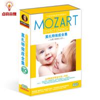 莫扎特效应12CD古典大师音乐妈咪宝贝父母世界亲子时尚育儿等推荐