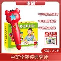 【满199减100】洪恩儿童玩具点读笔全能经典套装 TTP-518语数外全面提升婴幼儿益智早教