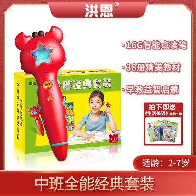 洪恩儿童玩具点读笔全能经典套装 TTP-518语数外全面提升婴幼儿益智早教 9月21日-23日限时抢购