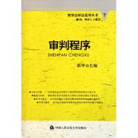 【二手书8成新】刑事诉讼法适用丛书:审判程序 郭华 中国人民公安大学出版社