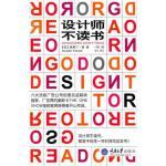 【旧书二手书8成新】设计师不读书 美 奥斯汀豪 重庆大学出版社 9787562455714