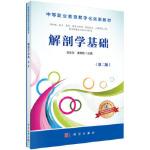 [二手旧书9成新]解剖学基础(第二版),刘东方,黄嫦斌,9787030509710,科学出版社