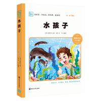 水孩子 新版 小学课外阅读指导丛书 彩绘注音版