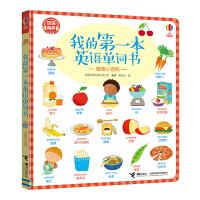 尤斯伯恩・我的第一本英语单词书:食物小百科