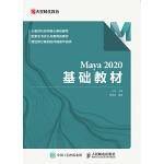 Maya 2020 基础教材