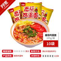 阿宽番茄鸡蛋面非油炸速食面方便面泡面汤面细面105g*10袋