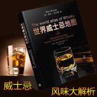正版现货 世界威士忌地图(第2版) 全面精准的了解所有的威士忌 威士忌爱好者的指南书 750款威士