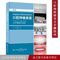 口腔种植修复分步骤操作指南第3版 口腔种植临床牙体牙髓病学口腔修复正畸牙齿疾病口腔种植学口腔科学医学书籍