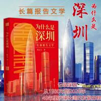 为什么是深圳 不惑之年的深圳在创新创业之路上有什么样不平凡的经历 战略改革开放经济区四十年发展史 经济特区改革开放成就
