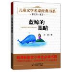 蓝鲸的眼睛 曹文轩推荐儿童文学经典书系