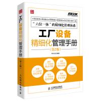工厂设备精细化管理手册 第2版 弗布克工厂精细化管理手册系列 企业管理书籍
