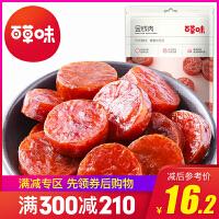 满300减215【百草味_金钱肉】休闲零食 蜜汁猪肉干猪肉脯 120g 特产