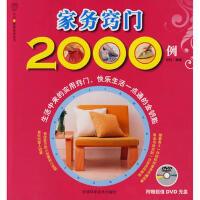 【二手书8成新】家务窍门2000例 汉竹 9787538439175
