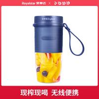荣事达 榨汁机便携式家用充电迷你随行炸榨汁杯小型料理果汁机蓝色RZ-100V80