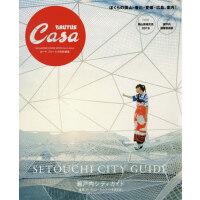 现货 进口日文 濑户内城市指南 Casa BRUTUS特�e�集 ���跄讠伐匹%�イド