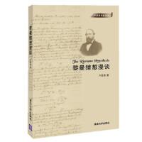 [二手旧书9成新],黎曼猜想漫谈,卢昌海,9787302293248,清华大学出版社