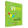 锐阅读 小学语文阅读与写作 三年级 冯丽萍 9787514213737