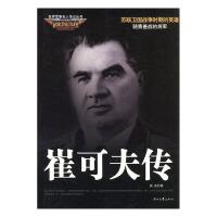 崔可夫传 张亮 时代文艺出版社 9787538748338