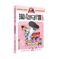 淘气包马小跳(漫画升级版):超级市长