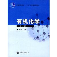 【旧书二手书8成新】有机化学第二版第2版 高占先 高等教育出版社 9787040219333