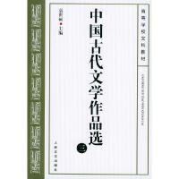 【旧书二手书8成新】中国古代文学作品选三 袁世硕 人民文学出版社 9787020037995