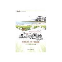 大悦读成长心灵鸡汤系列 成长心灵鸡汤-完美品质的100个美德故事