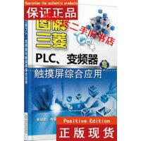 【二手旧书9成新】图解三菱PLC、变频器与触摸屏综合应用 /李响初 机械工业出版社