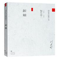[二手旧书9成新]刘庆邦短篇小说编年卷(二):新娘,刘庆邦,9787532163557,上海文艺出版社