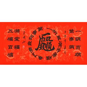 中国百杰书法家秦春斌136 X 68CM书法GSF0980